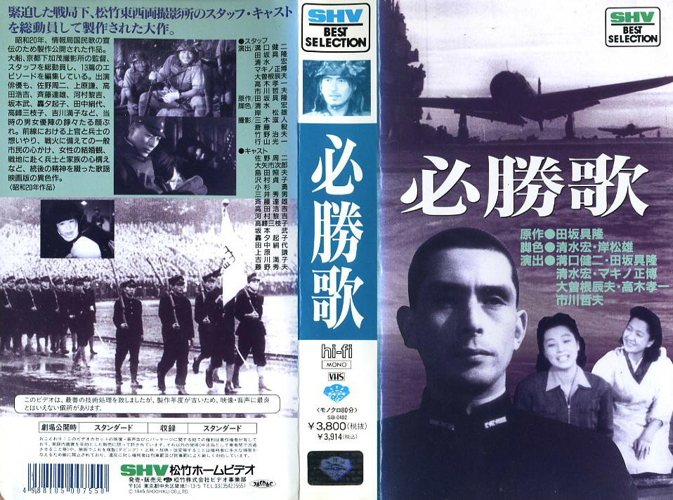 必勝歌 VHSネットレンタル ビデオ博物館 廃盤ビデオ専門店 株式会社Kプラス