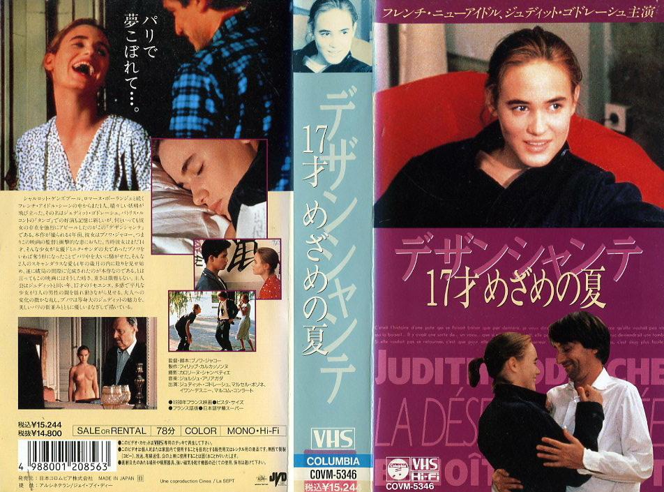デザンシャンテ/17才めざめの夏 VHSネットレンタル ビデオ博物館 廃盤ビデオ専門店 株式会社Kプラス
