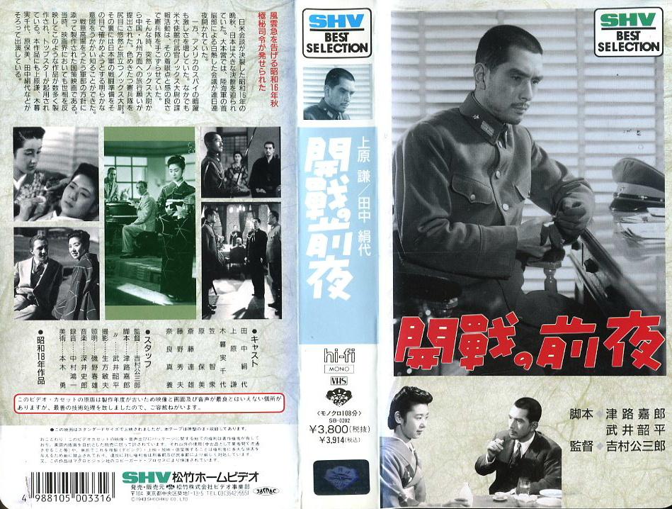 開戦の前夜 VHSネットレンタル ビデオ博物館 廃盤ビデオ専門店 株式会社Kプラス