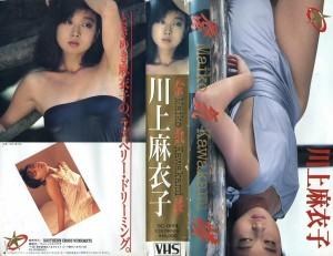 蜃気楼 川上麻衣子 VHSネットレンタル ビデオ博物館 廃盤ビデオ専門店 株式会社Kプラス