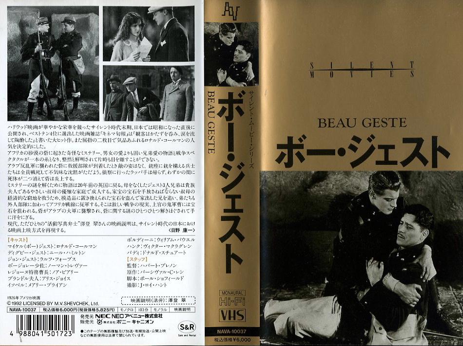 ボー・ジェスト VHSネットレンタル ビデオ博物館 廃盤ビデオ専門店 株式会社Kプラス