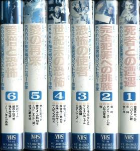 レイ・ブラッドベリ シリーズ VHS全6巻セット VHSネットレンタル ビデオ博物館 廃盤ビデオ専門店 株式会社Kプラス