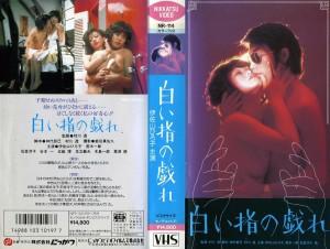白い指の戯れ VHSネットレンタル ビデオ博物館 廃盤ビデオ専門店 株式会社Kプラス