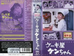 ケーキ屋ケンちゃん VHSネットレンタル ビデオ博物館 廃盤ビデオ専門店 株式会社Kプラス