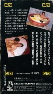 ナンチャッテブル VHSネットレンタル ビデオ博物館 廃盤ビデオ専門店 株式会社Kプラス