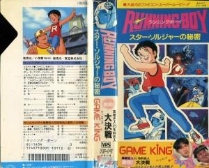 RUNNING Boy スターソルジャーの秘密 VHSネットレンタル ビデオ博物館 廃盤ビデオ専門店 株式会社Kプラス