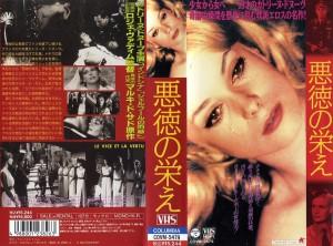 悪徳の栄え VHSネットレンタル ビデオ博物館 廃盤ビデオ専門店 株式会社Kプラス