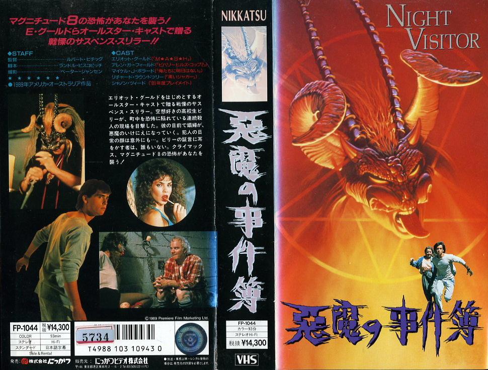 悪魔の事件簿 VHSネットレンタル ビデオ博物館 廃盤ビデオ専門店 株式会社Kプラス