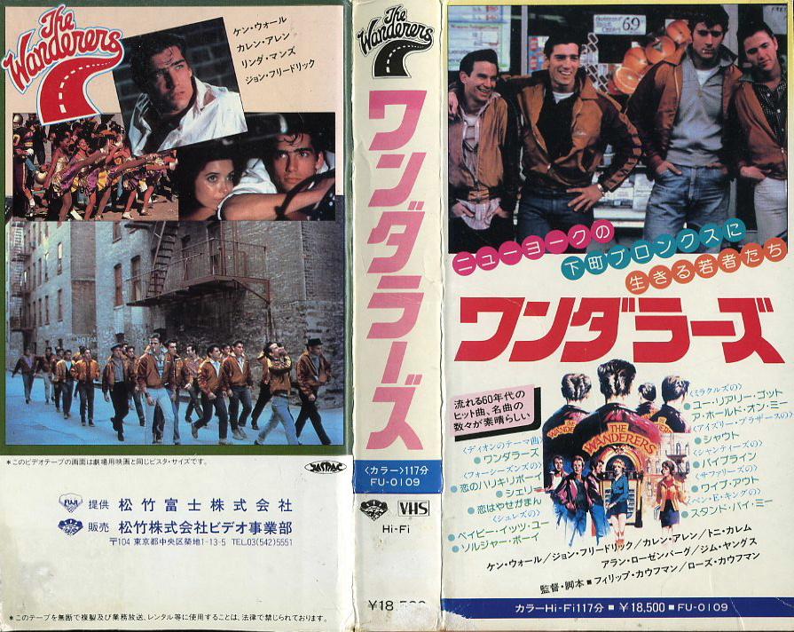ワンダラーズ VHSネットレンタル ビデオ博物館 廃盤ビデオ専門店 株式会社Kプラス