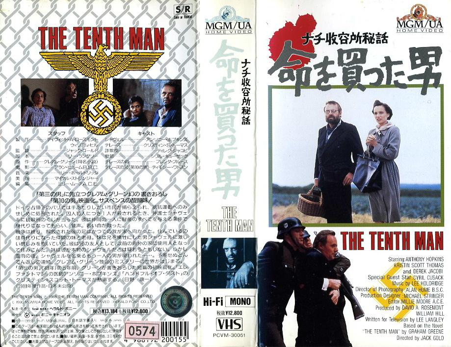 第十の男 ナチ収容所秘話 命を買った男 VHSネットレンタル ビデオ博物館 廃盤ビデオ専門店 株式会社Kプラス