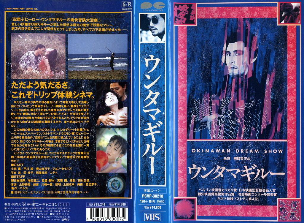 ウンタマギルー VHSネットレンタル ビデオ博物館 廃盤ビデオ専門店 株式会社Kプラス