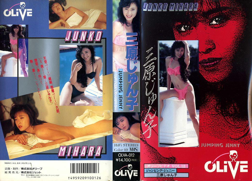 三原じゅん子 ジャンピング・ジェニー VHSネットレンタル ビデオ博物館 廃盤ビデオ専門店 株式会社Kプラス