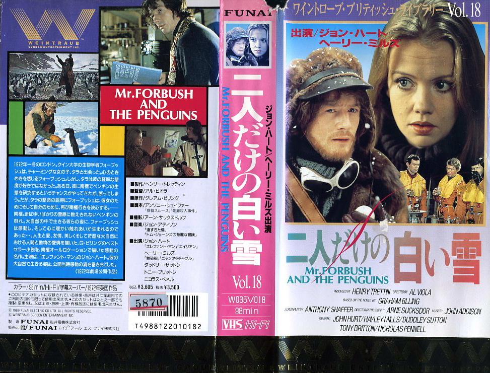 二人だけの白い雪 VHSネットレンタル ビデオ博物館 廃盤ビデオ専門店 株式会社Kプラス