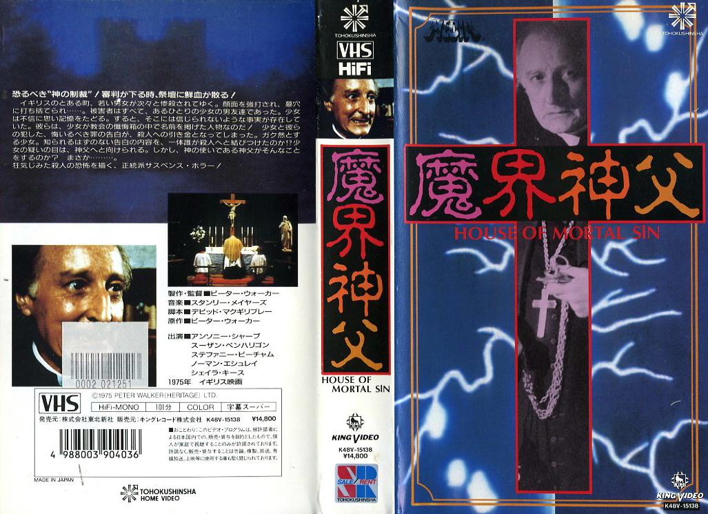 魔界神父 VHSネットレンタル ビデオ博物館 廃盤ビデオ専門店 株式会社Kプラス