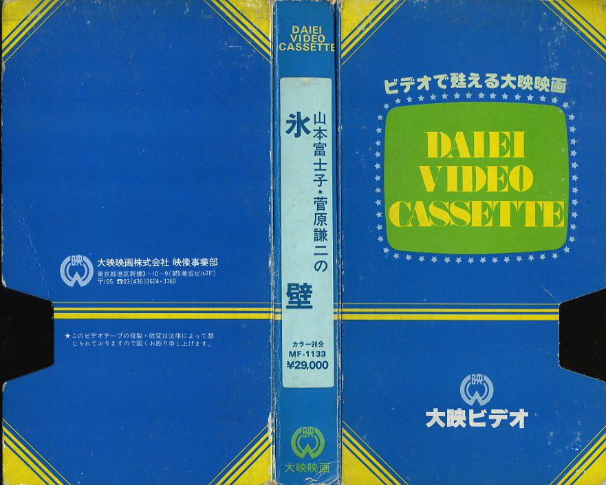 氷壁 VHSネットレンタル ビデオ博物館 廃盤ビデオ専門店 株式会社Kプラス