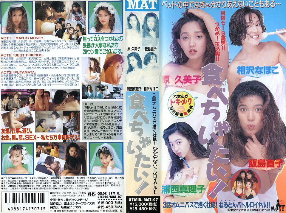 食べちゃいたい! VHSネットレンタル ビデオ博物館 廃盤ビデオ専門店 株式会社Kプラス