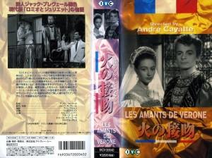 火の接吻 VHSネットレンタル ビデオ博物館 廃盤ビデオ専門店 株式会社Kプラス