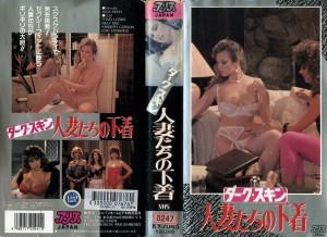 ダーク・スキン 人妻たちの下着 VHSネットレンタル ビデオ博物館 廃盤ビデオ専門店 株式会社Kプラス