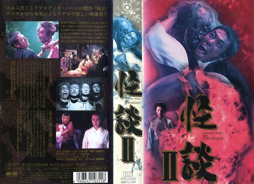 怪談2 KWAIDAN2 VHSネットレンタル ビデオ博物館 廃盤ビデオ専門店 株式会社Kプラス