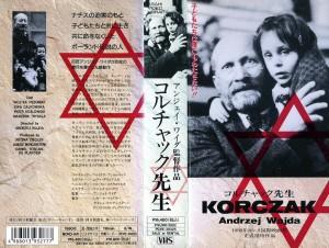 コルチャック先生 VHSネットレンタル ビデオ博物館 廃盤ビデオ専門店 株式会社Kプラス