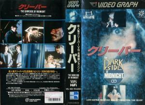 クリーパー VHSネットレンタル ビデオ博物館 廃盤ビデオ専門店 株式会社Kプラス