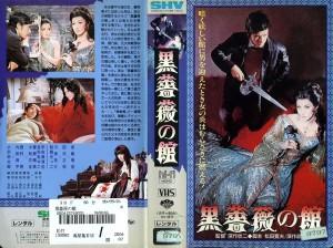 黒薔薇の館 VHSネットレンタル ビデオ博物館 廃盤ビデオ専門店 株式会社Kプラス