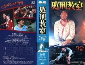 処刑教室 CLASS OF 1984 VHSネットレンタル ビデオ博物館 廃盤ビデオ専門店 株式会社Kプラス