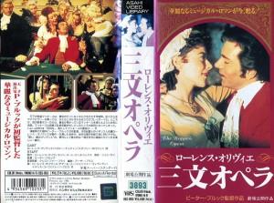 三文オペラ VHSネットレンタル ビデオ博物館 廃盤ビデオ専門店 株式会社Kプラス