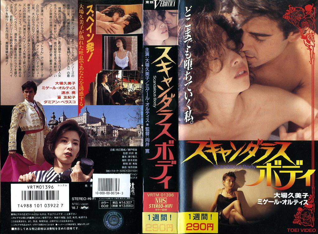 スキャンダラス・ボディ VHSネットレンタル ビデオ博物館 廃盤ビデオ専門店 株式会社Kプラス