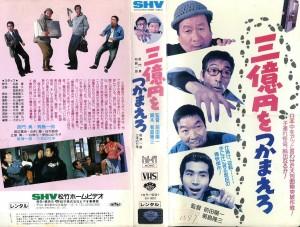 三億円をつかまえろ VHSネットレンタル ビデオ博物館 廃盤ビデオ専門店 株式会社Kプラス