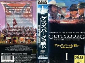 ゲティスバーグの戦い/南北戦争運命の3日間  VHSネットレンタル ビデオ博物館 廃盤ビデオ専門店 株式会社Kプラス