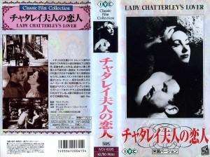 チャタレイ夫人の恋人 VHSネットレンタル ビデオ博物館 廃盤ビデオ専門店 株式会社Kプラス