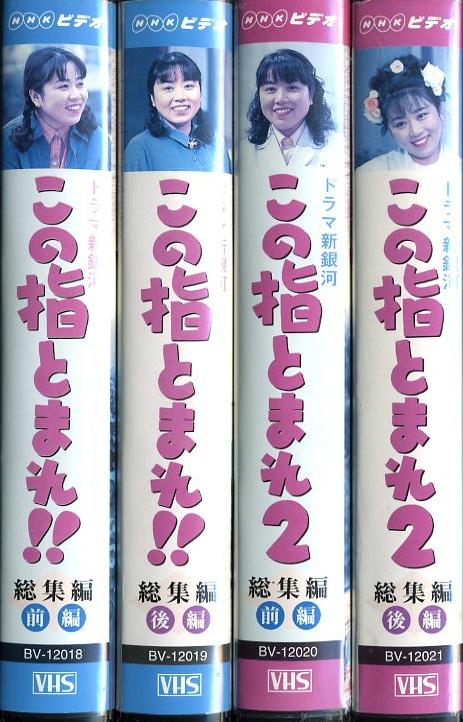 この指とまれ!! この指とまれ2 総集編VHS4巻セット NHK ドラマ新銀河 VHSネットレンタル ビデオ博物館 廃盤ビデオ専門店 株式会社Kプラス