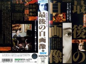 最後の自画像 松本清張シリーズ VHSネットレンタル ビデオ博物館 廃盤ビデオ専門店 株式会社Kプラス