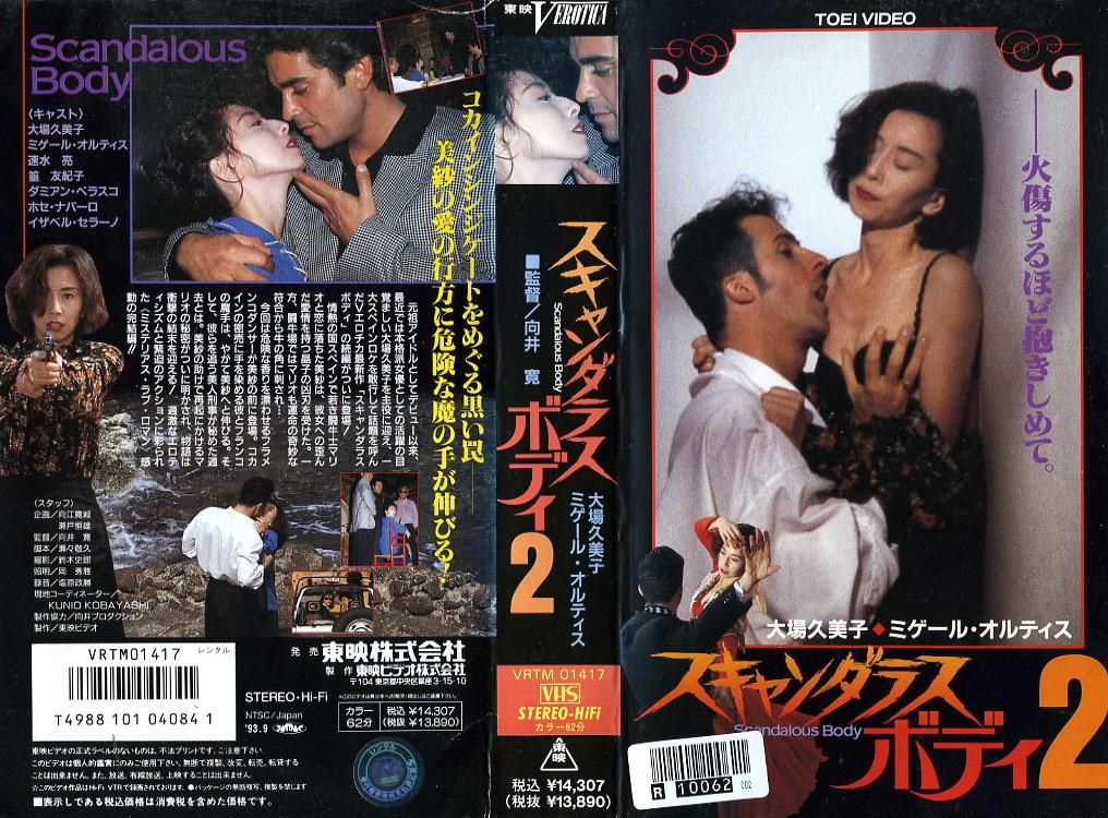 スキャンダラス・ボディ2 VHSネットレンタル ビデオ博物館 廃盤ビデオ専門店 株式会社Kプラス