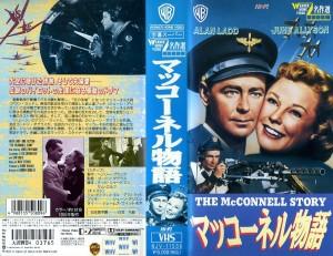 マッコーネル物語 VHSネットレンタル ビデオ博物館 廃盤ビデオ専門店 株式会社Kプラス
