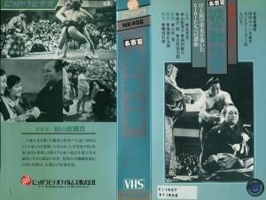 名寄岩 涙の敢斗賞 VHSネットレンタル ビデオ博物館 廃盤ビデオ専門店 株式会社Kプラス