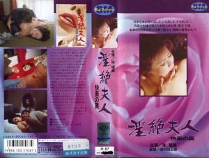淫絶夫人 快楽の奥 VHSネットレンタル ビデオ博物館 廃盤ビデオ専門店 株式会社Kプラス