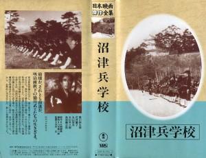 沼津兵学校 VHSネットレンタル ビデオ博物館 廃盤ビデオ専門店 株式会社Kプラス
