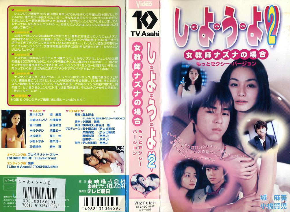 しようよ2 女教師ナズナの場合 もっとセクシーバージョン VHSネットレンタル ビデオ博物館 廃盤ビデオ専門店 株式会社Kプラス