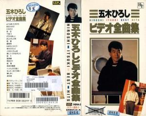 五木ひろし ビデオ全曲集 88分 VHSネットレンタル ビデオ博物館 廃盤ビデオ専門店 株式会社Kプラス