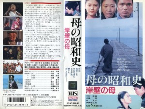 母の昭和史 岸壁の母 VHSネットレンタル ビデオ博物館 廃盤ビデオ専門店 株式会社Kプラス
