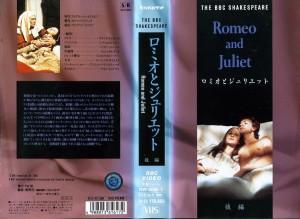 ロミオとジュリエット BBC製作 アラン・リックマン出演作 2本組VHS VHSネットレンタル ビデオ博物館 廃盤ビデオ専門店 株式会社Kプラス
