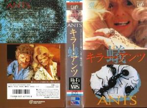 キラー・アンツ 蟻/リゾートホテルを襲う人喰い蟻の大群 VHSネットレンタル ビデオ博物館 廃盤ビデオ専門店 株式会社Kプラス