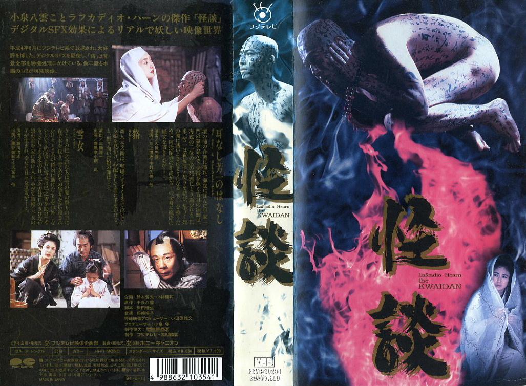 怪談 KWAIDAN VHSネットレンタル ビデオ博物館 廃盤ビデオ専門店 株式会社Kプラス