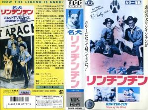 名犬リンチンチン VHSネットレンタル ビデオ博物館 廃盤ビデオ専門店 株式会社Kプラス