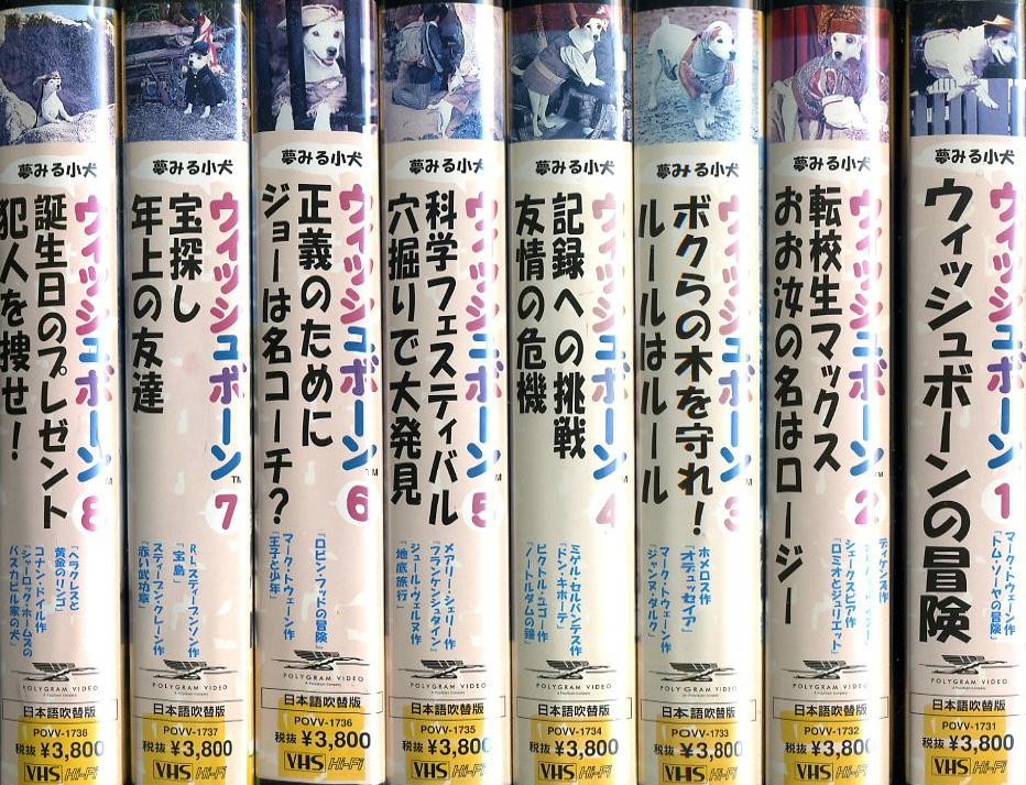 夢見る小犬ウィッシュボーン VHS全8巻セット 日本語吹き替え版 VHSネットレンタル ビデオ博物館 廃盤ビデオ専門店 株式会社Kプラス