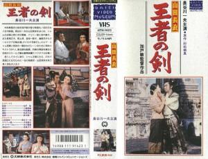 山田長政 王者の剣 VHSネットレンタル ビデオ博物館 廃盤ビデオ専門店 株式会社Kプラス