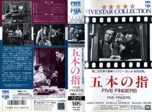 五本の指 VHSネットレンタル ビデオ博物館 廃盤ビデオ専門店 株式会社Kプラス