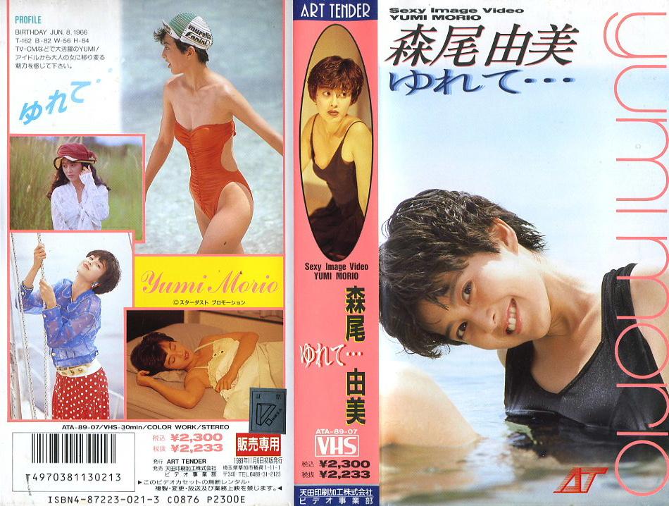 森尾由美 ゆれて・・・ VHSネットレンタル ビデオ博物館 廃盤ビデオ専門店 株式会社Kプラス